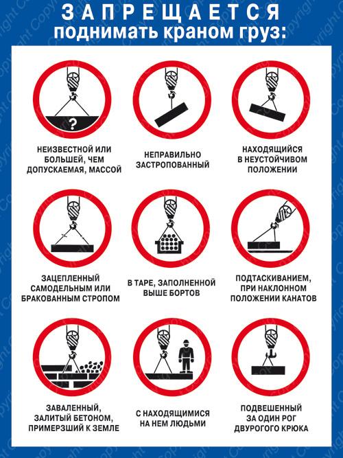 Запрещается поднимать краном груз  600х800 мм