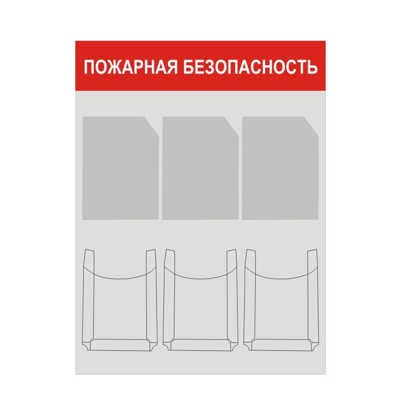 Пожарная безопасность, пластик 3 мм, 1000х800 мм