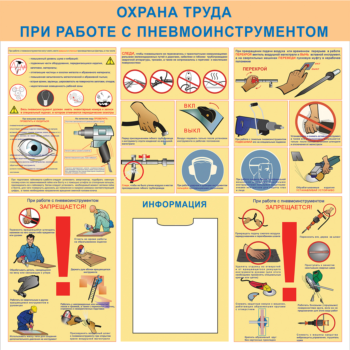 Охрана труда при работе с пневмоинструментом  1000х1000 мм,  1 карман А4