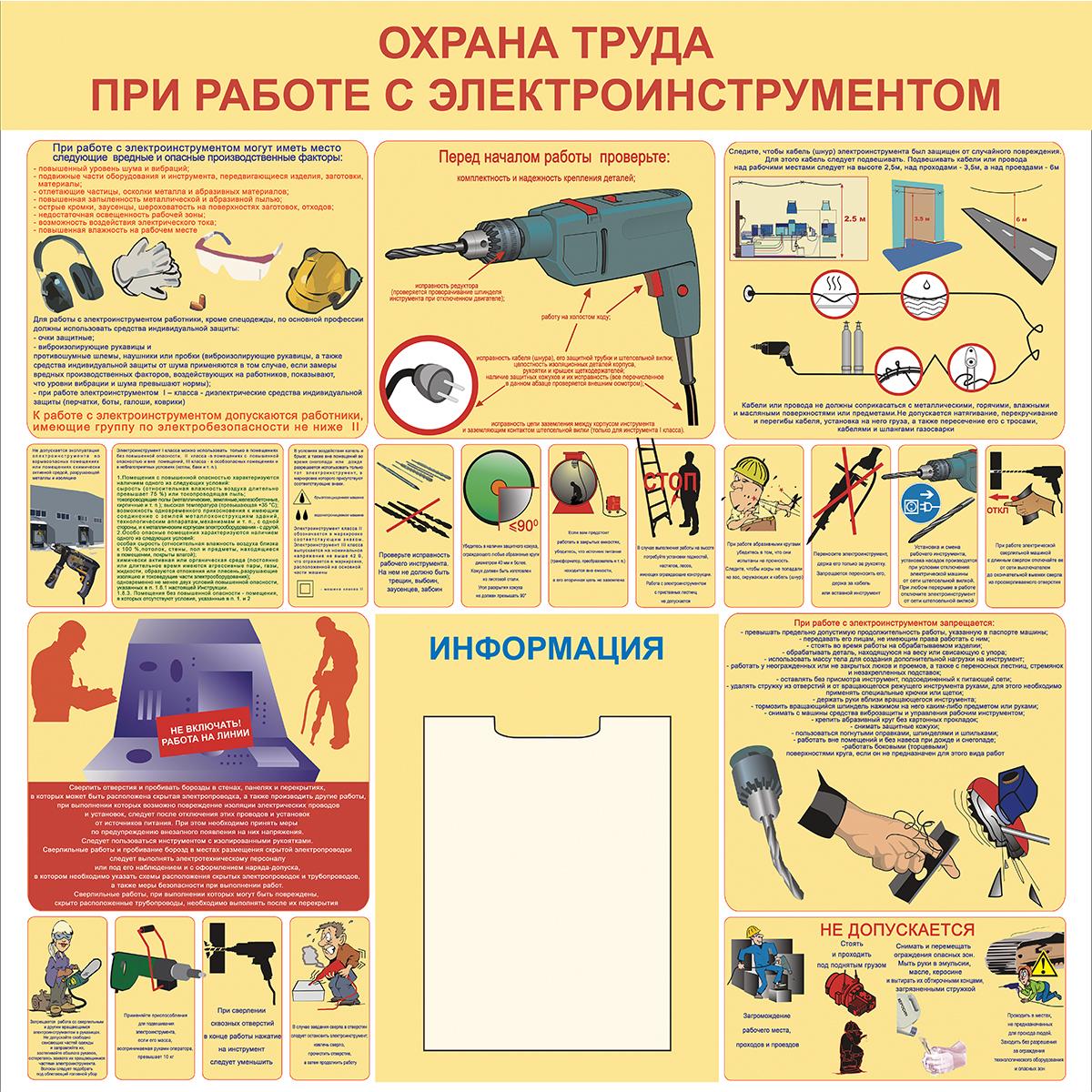 плакат Охрана труда при работе с электроинструментом  1000х1000 мм,  1 карман А4