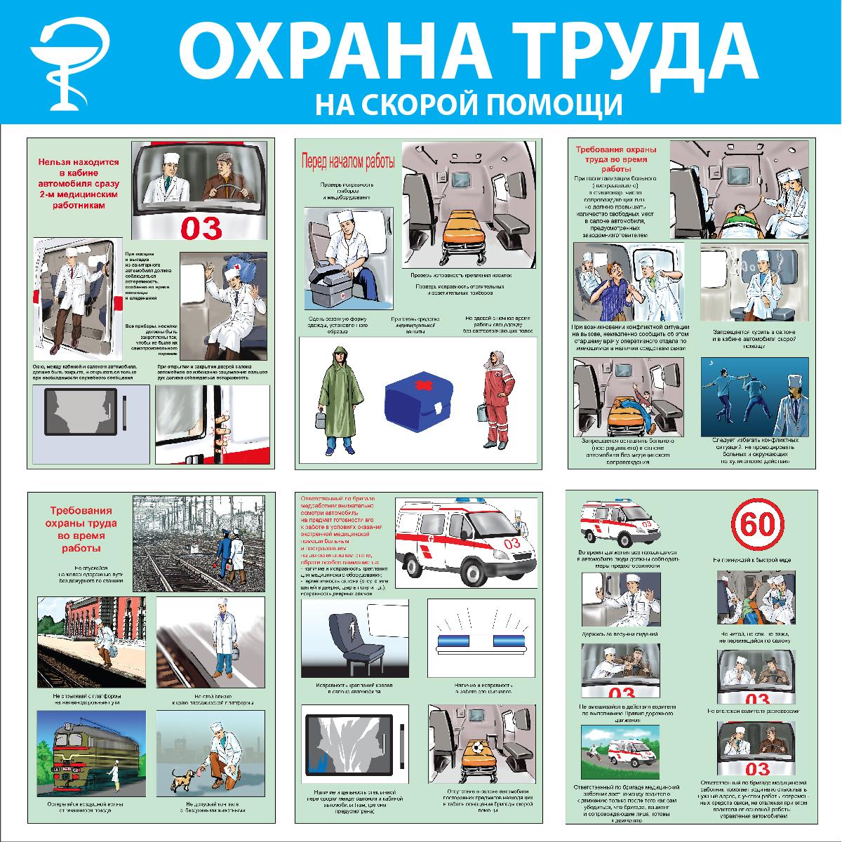 Охрана труда на скорой помощи  1000х1000 мм
