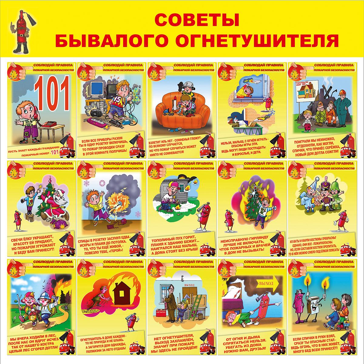 плакат Советы бывалого огнетушителя  1000х1000 мм
