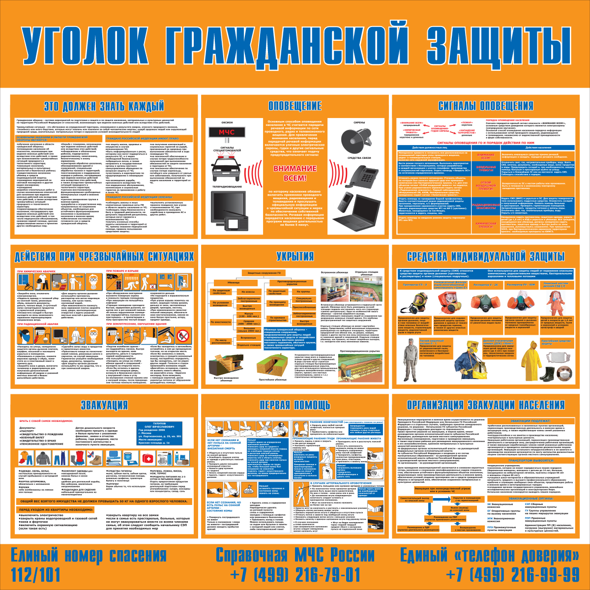 плакат Уголок гражданской защиты  1000х1000 мм
