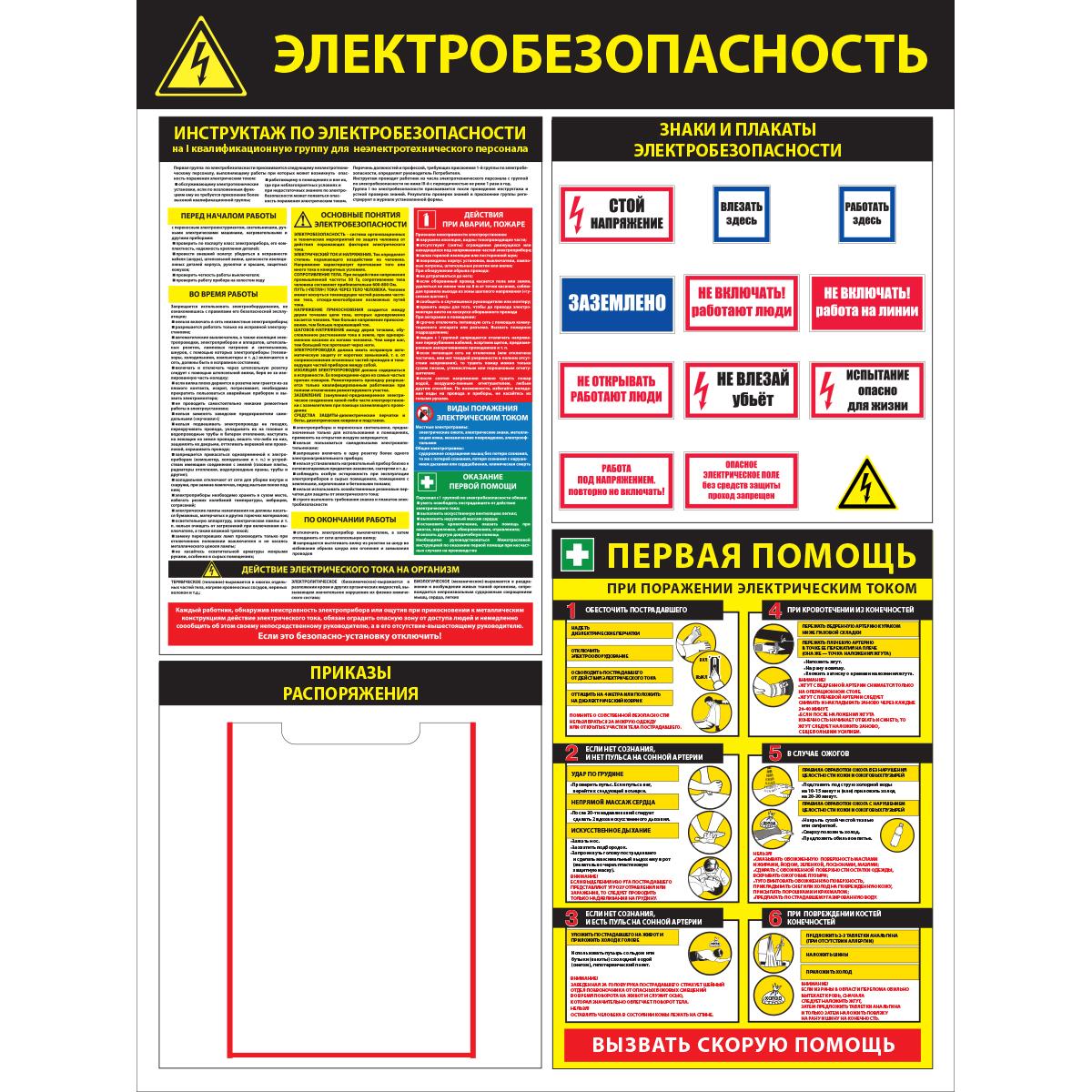 стенд Электробезопасность - первая помощь и инструктаж  1000х750 мм,  1 карман А4