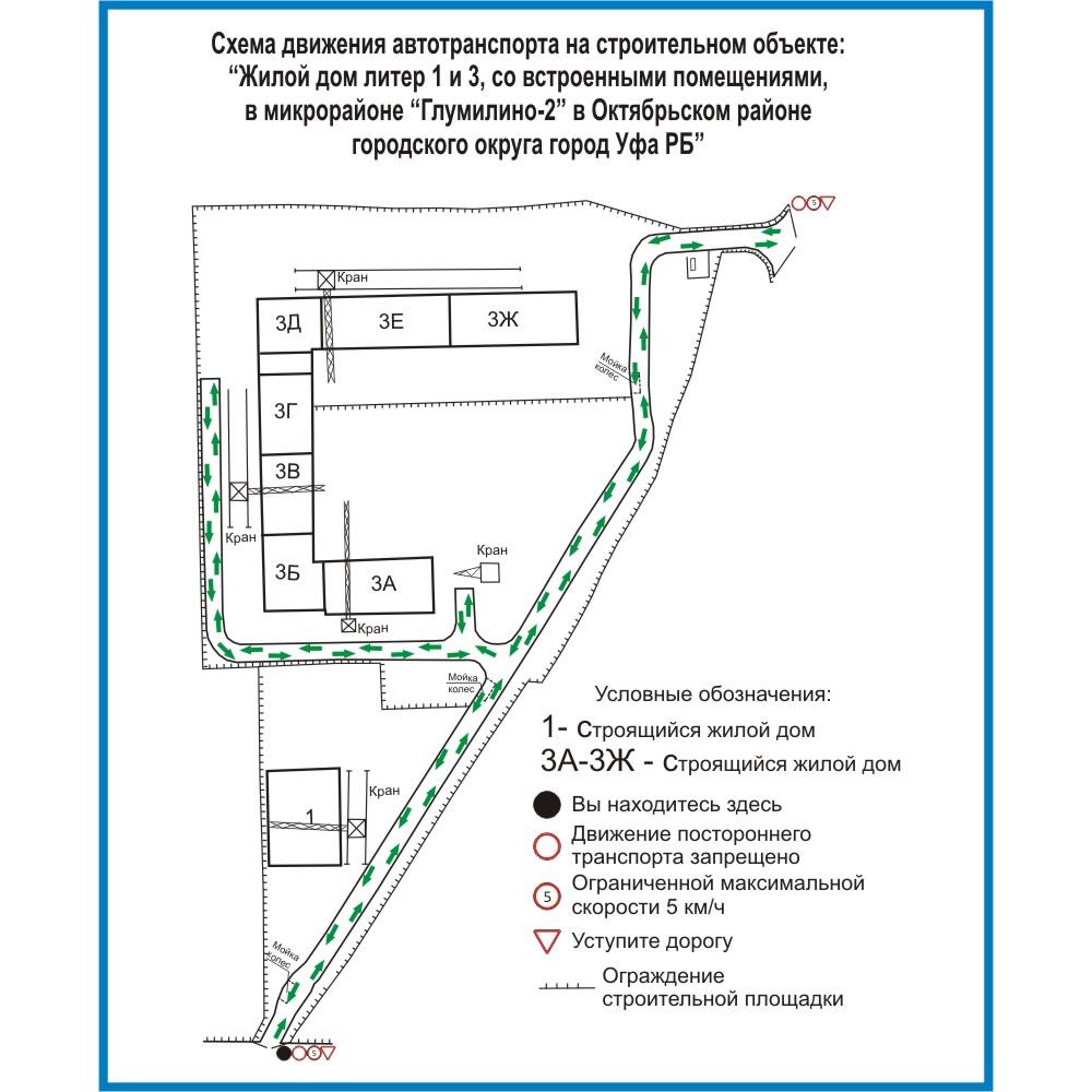 Схема движения по территории предприятия  1000х1500 мм