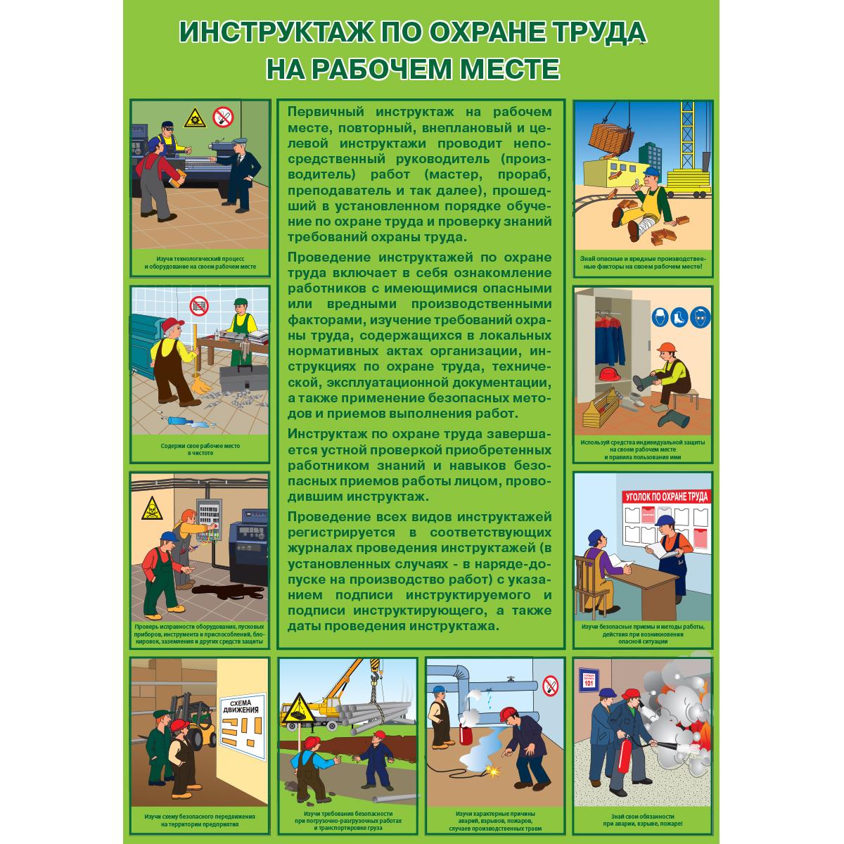 инструкция по охране труда слесаря