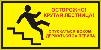 8-44 Осторожно ! Крутая лестница, спускаться боком, держаться за перила