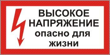 Знак Высокое напряжение опасно для жизни