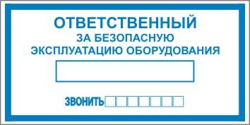 8-53 Ответственный за безопасную эксплуатацию оборудования