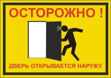 8-19 Осторожно! дверь открывается наружу