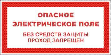Т23 Опасное электрическое поле без средств защиты проход запрещен