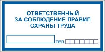8-02 Ответственный за соблюдение правил охраны труда